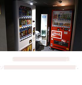 5Fソフトドリンク自販機